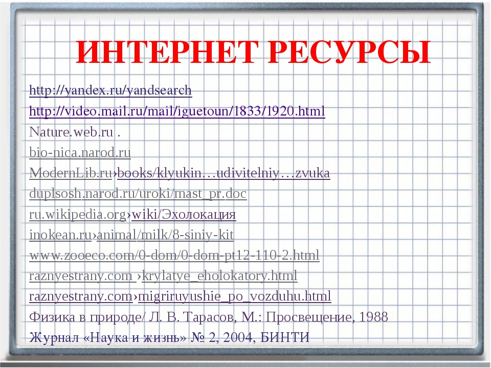 ИНТЕРНЕТ РЕСУРСЫ http://yandex.ru/yandsearch http://video.mail.ru/mail/igueto...