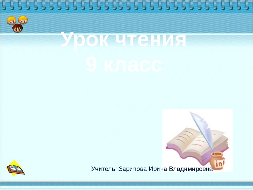 Урок чтения 9 класс Учитель: Зарипова Ирина Владимировна