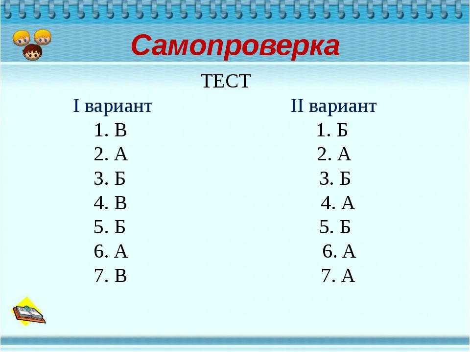 Самопроверка ТЕСТ I вариант II вариант 1. В 1. Б 2. А 2. А 3. Б 3. Б 4. В 4....