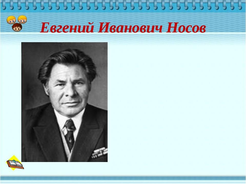 Евгений Иванович Носов