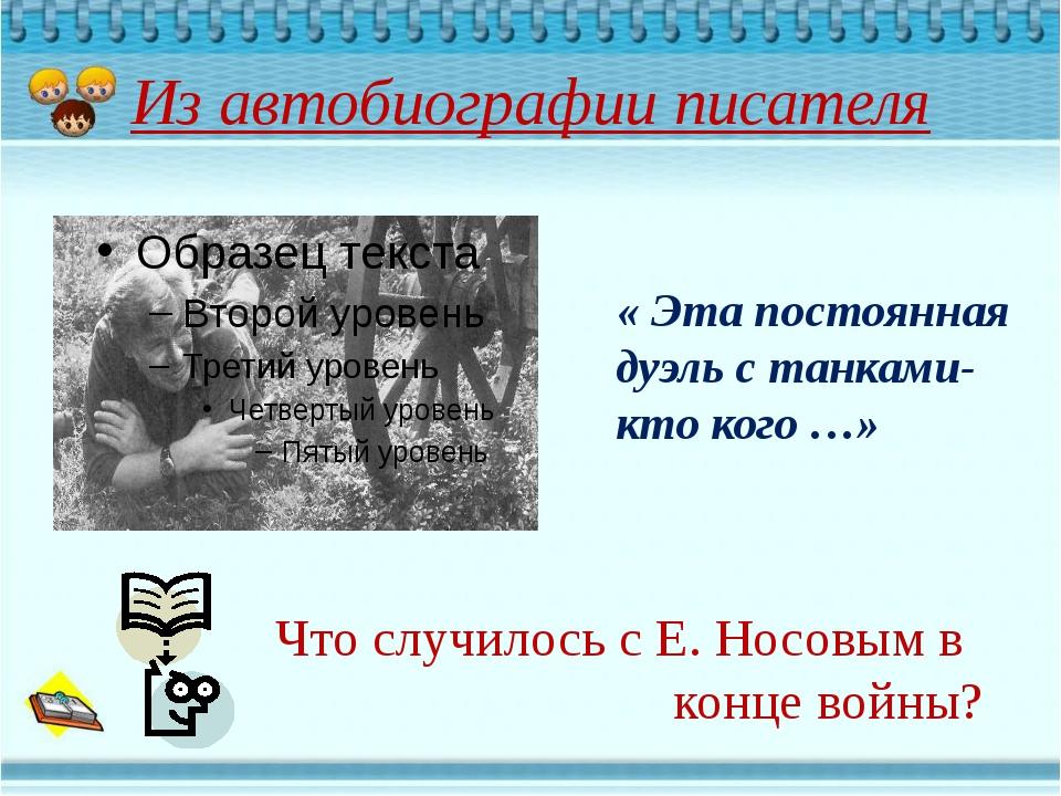 Из автобиографии писателя Что случилось с Е. Носовым в конце войны? « Эта пос...
