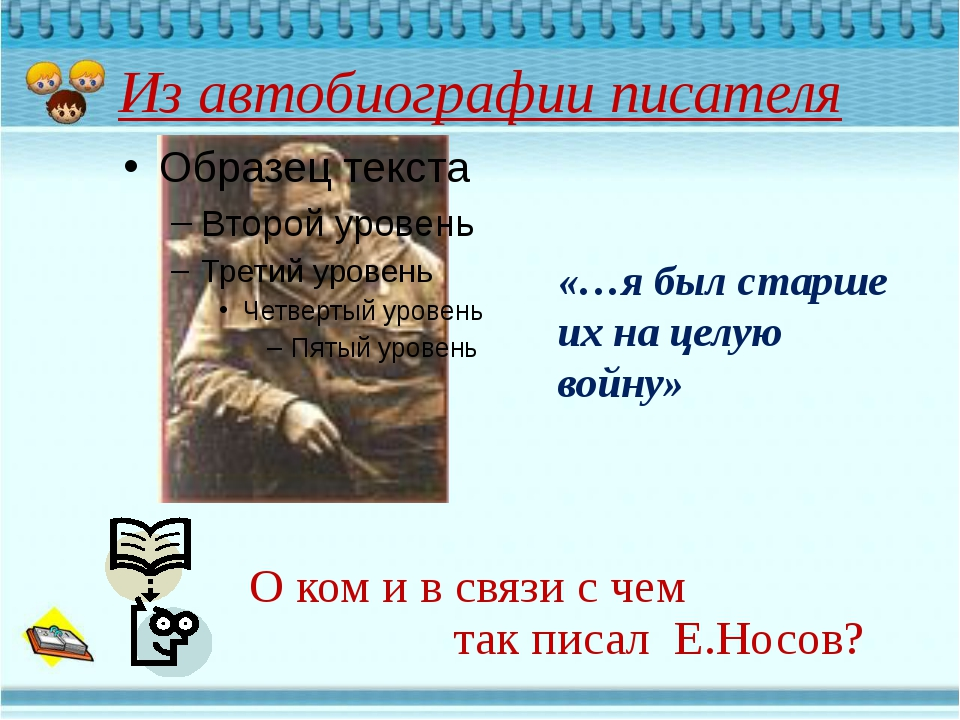 Из автобиографии писателя О ком и в связи с чем так писал Е.Носов? «…я был ст...