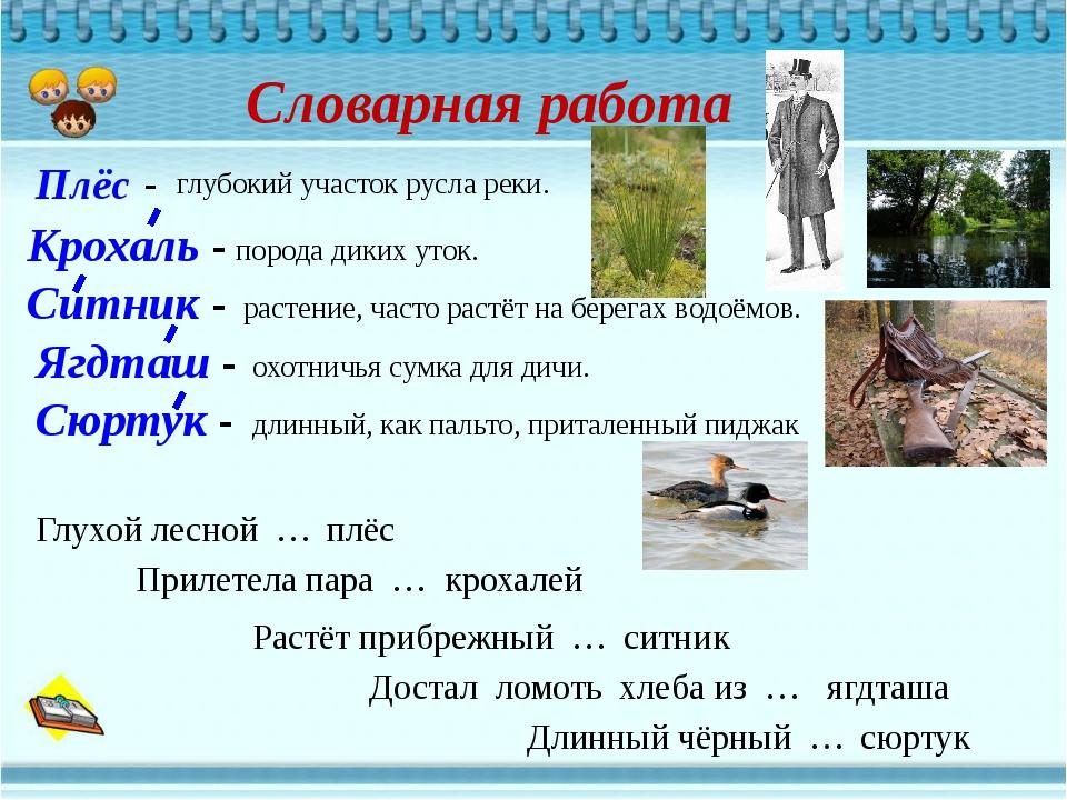 Словарная работа Плёс - глубокий участок русла реки. Глухой лесной … Крохаль...