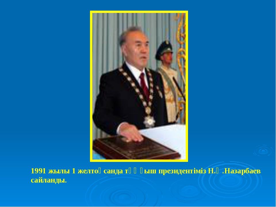 1991 жылы 1 желтоқсанда тұңғыш президентіміз Н.Ә.Назарбаев сайланды.