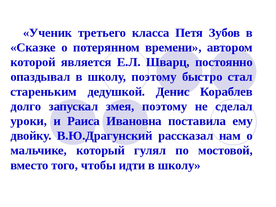 «Ученик третьего класса Петя Зубов в «Сказке о потерянном времени», автором...