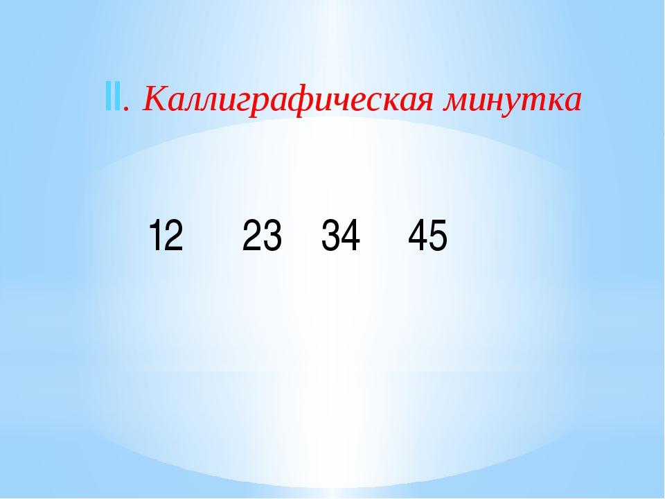 ІІ. Каллиграфическая минутка 12 23  34 45
