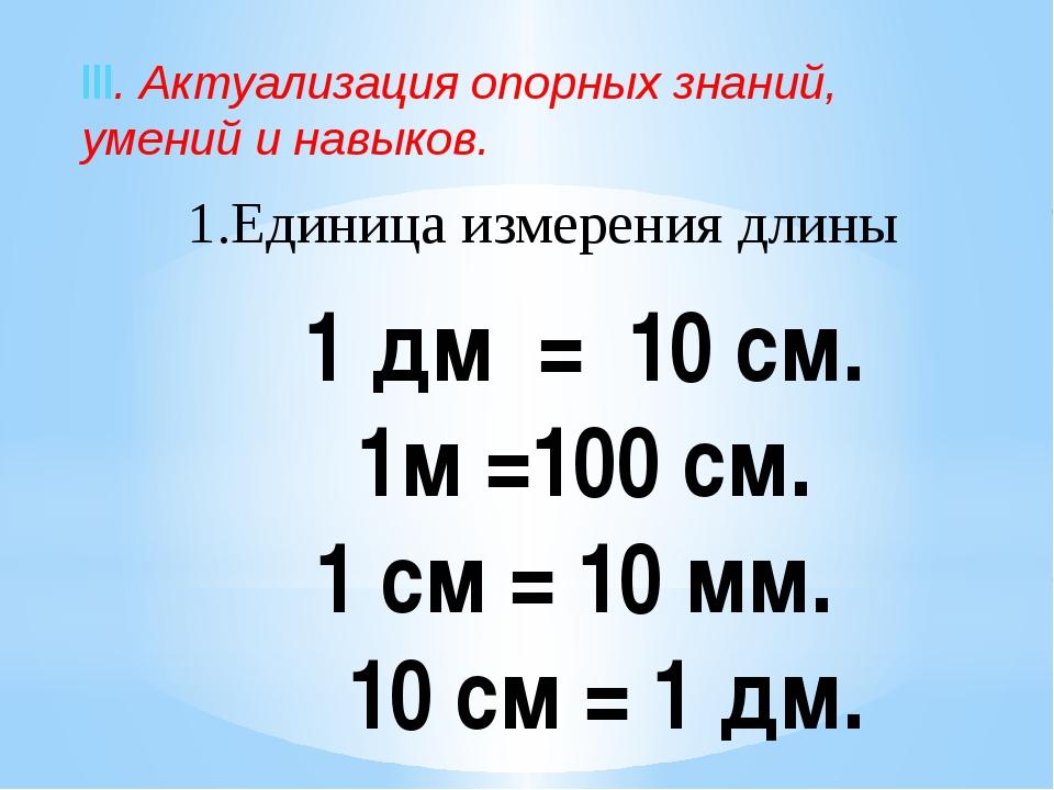 1 дм = 10 см. 1м =100 см. 1 см = 10 мм. 10 см = 1 дм. 1.Единица измерения дли...