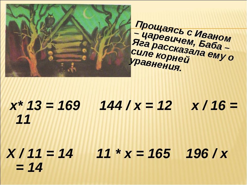 х* 13 = 169 144 / х = 12 х / 16 = 11 Х / 11 = 14 11 * х = 165 196 / х = 14 П...