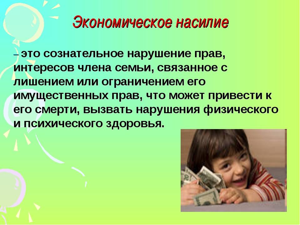 – это сознательное нарушение прав, интересов члена семьи, связанное с лишение...