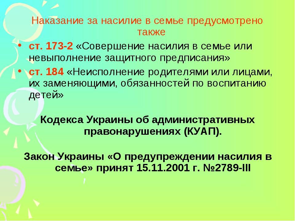Наказание за насилие в семье предусмотрено также ст. 173-2 «Совершение насили...
