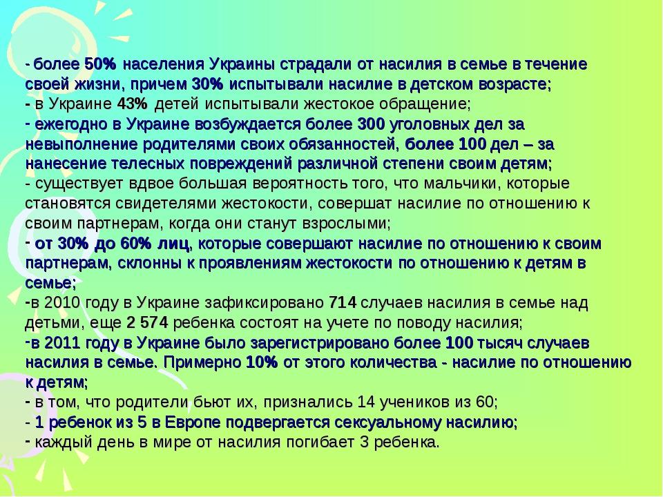 - более 50% населения Украины страдали от насилия в семье в течение своей жиз...