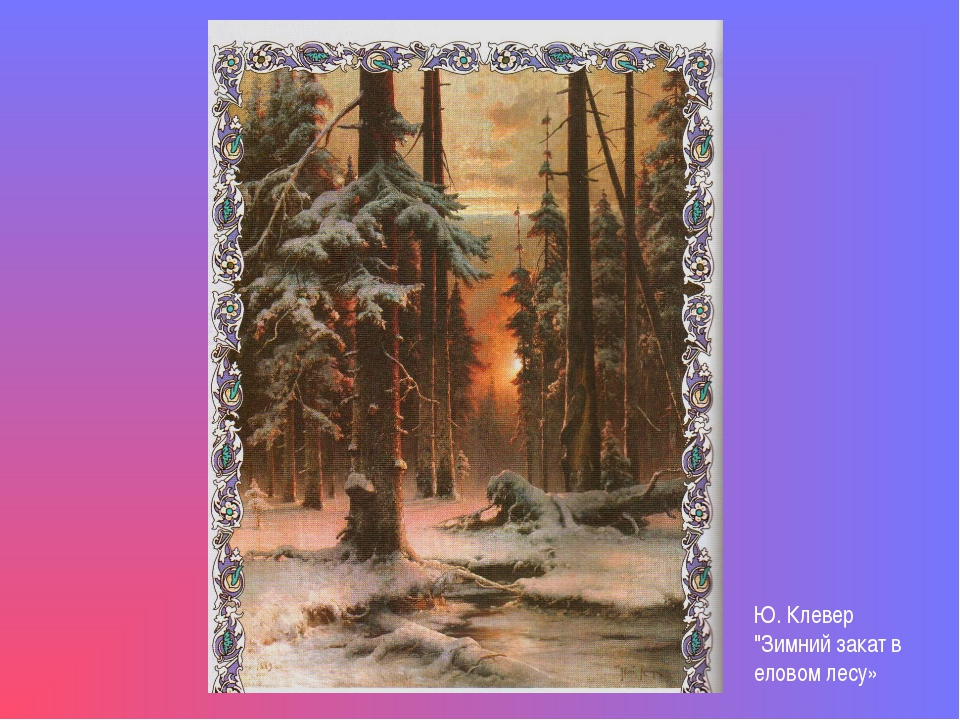 """Ю. Клевер """"Зимний закат в еловом лесу»"""