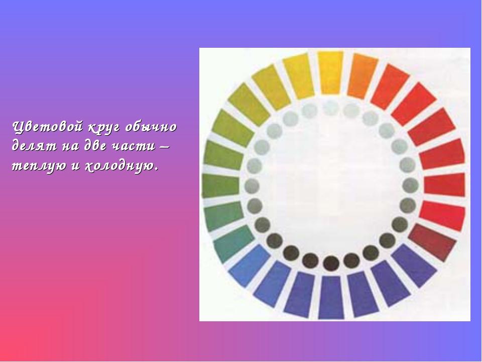 Цветовой круг обычно делят на две части – теплую и холодную.