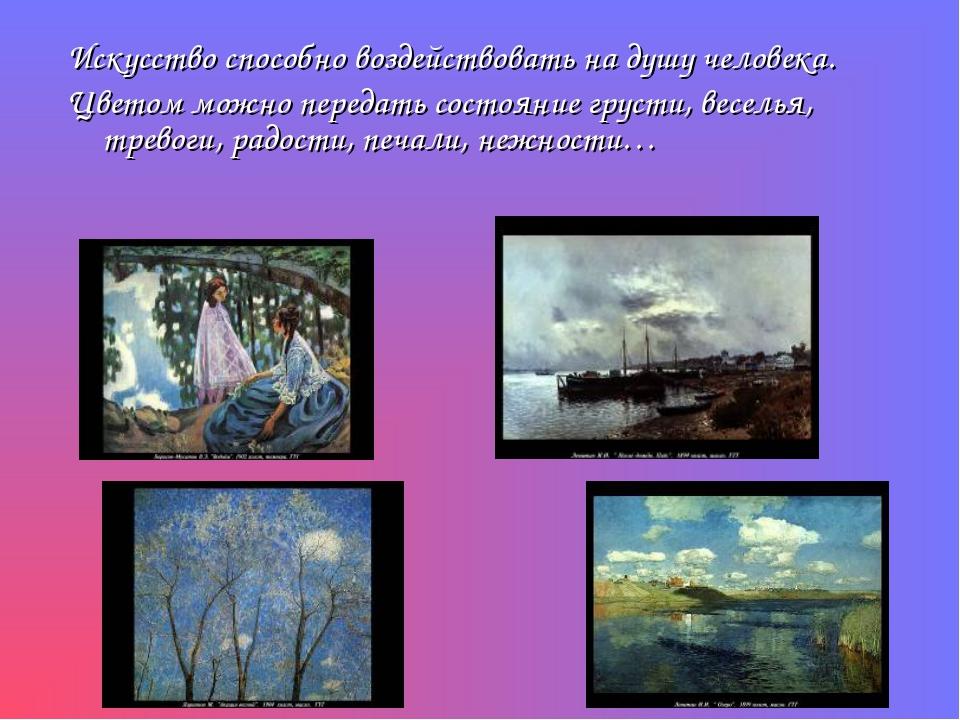 Искусство способно воздействовать на душу человека. Цветом можно передать сос...