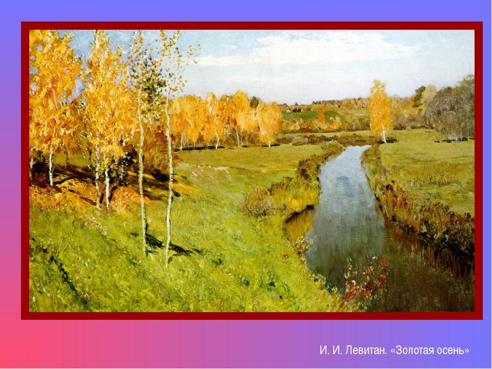 И. И. Левитан. «Золотая осень»