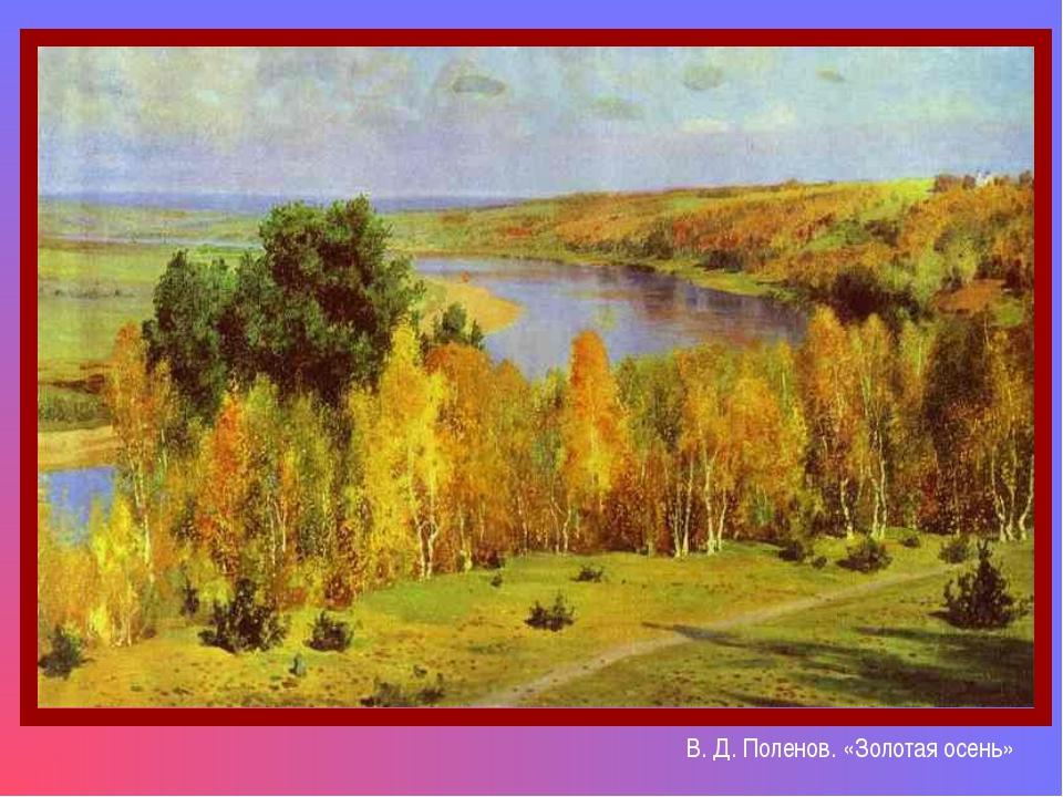 В. Д. Поленов. «Золотая осень»