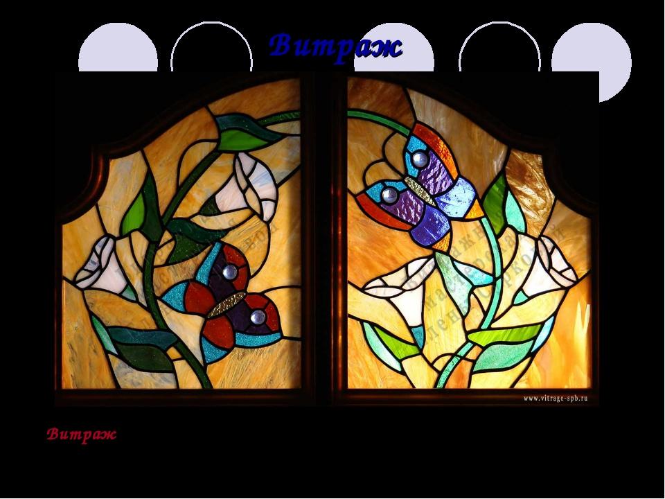 Витраж Витраж – это картина, выполненная из кусочков стекла по средствам свин...