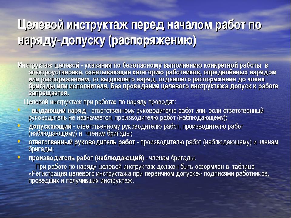 Целевой инструктаж перед началом работ по наряду-допуску (распоряжению) Инстр...