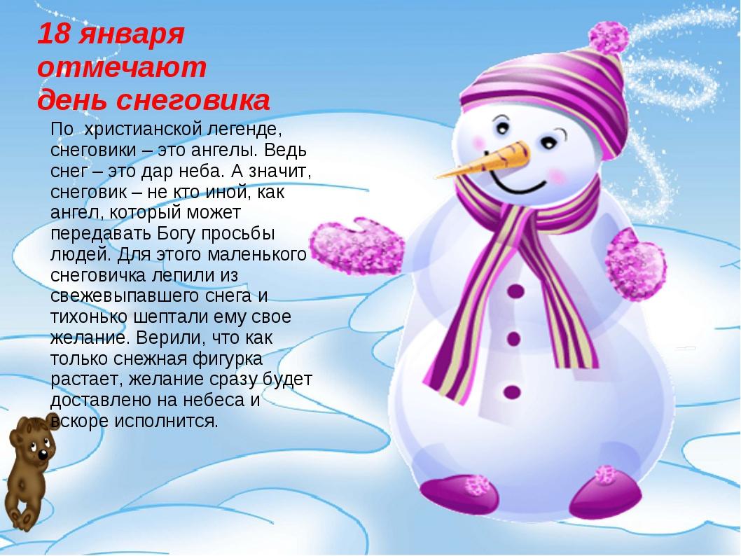 18 января отмечают день снеговика По христианской легенде, снеговики – это ан...