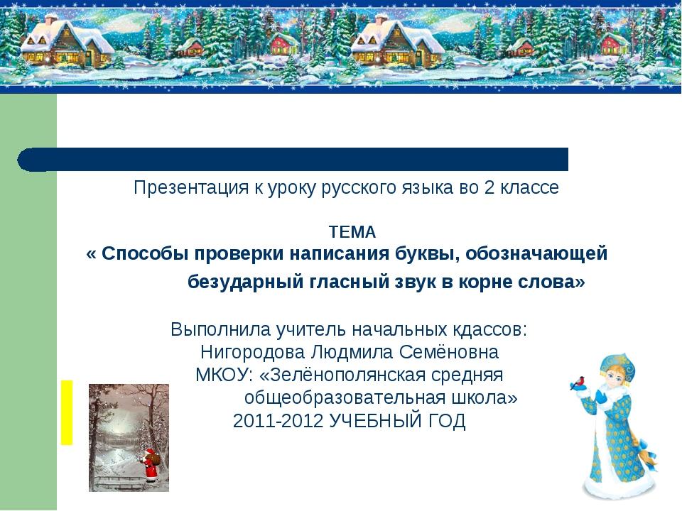 Презентация к уроку русского языка во 2 классе ТЕМА « Способы проверки написа...