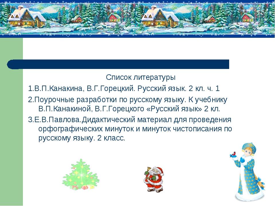 Список литературы 1.В.П.Канакина, В.Г.Горецкий. Русский язык. 2 кл. ч. 1 2.По...