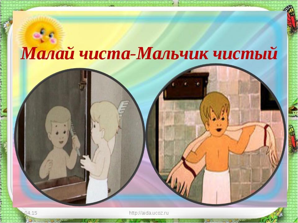 Малай чиста-Мальчик чистый * http://aida.ucoz.ru * http://aida.ucoz.ru
