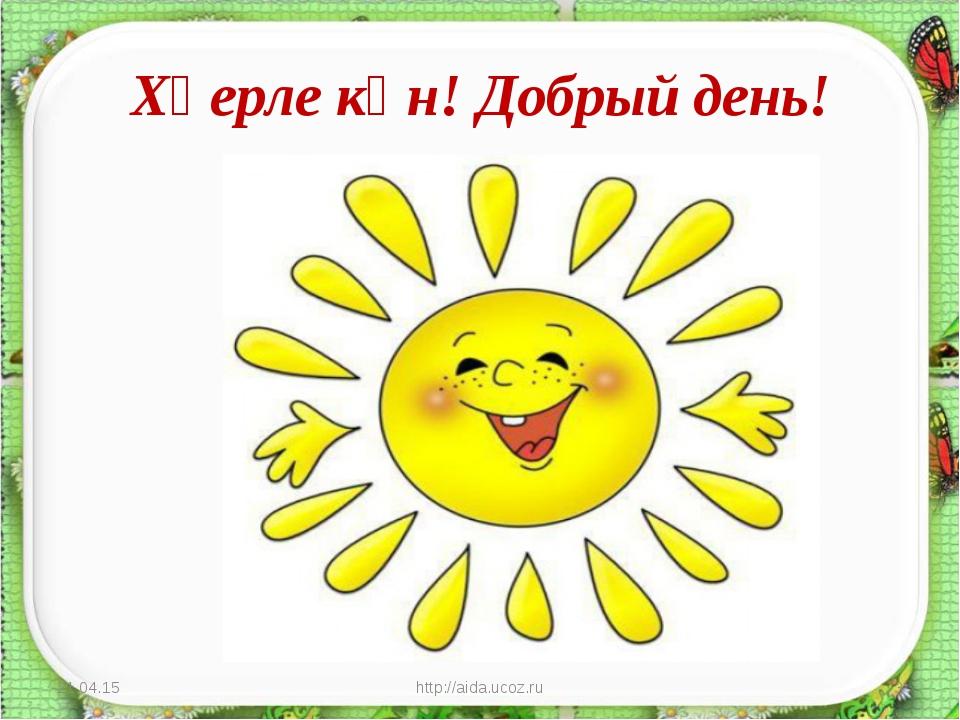 Хәерле көн! Добрый день! * http://aida.ucoz.ru * http://aida.ucoz.ru