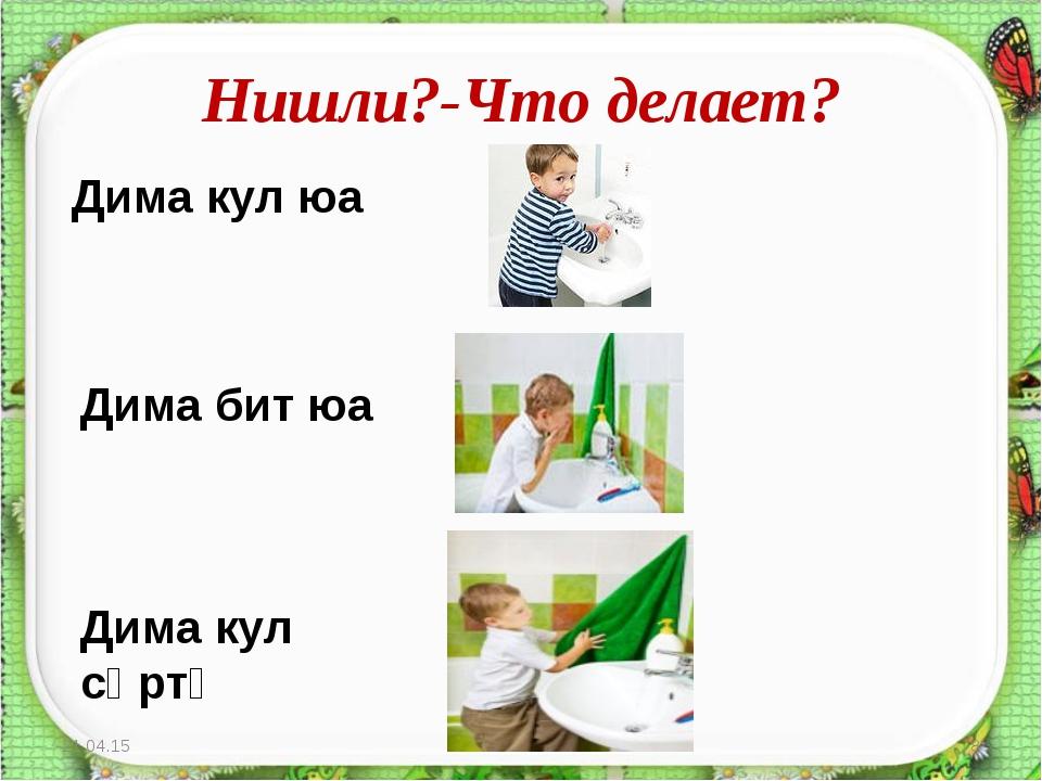 Нишли?-Что делает? * http://aida.ucoz.ru * Дима кул юа Дима бит юа Дима кул с...