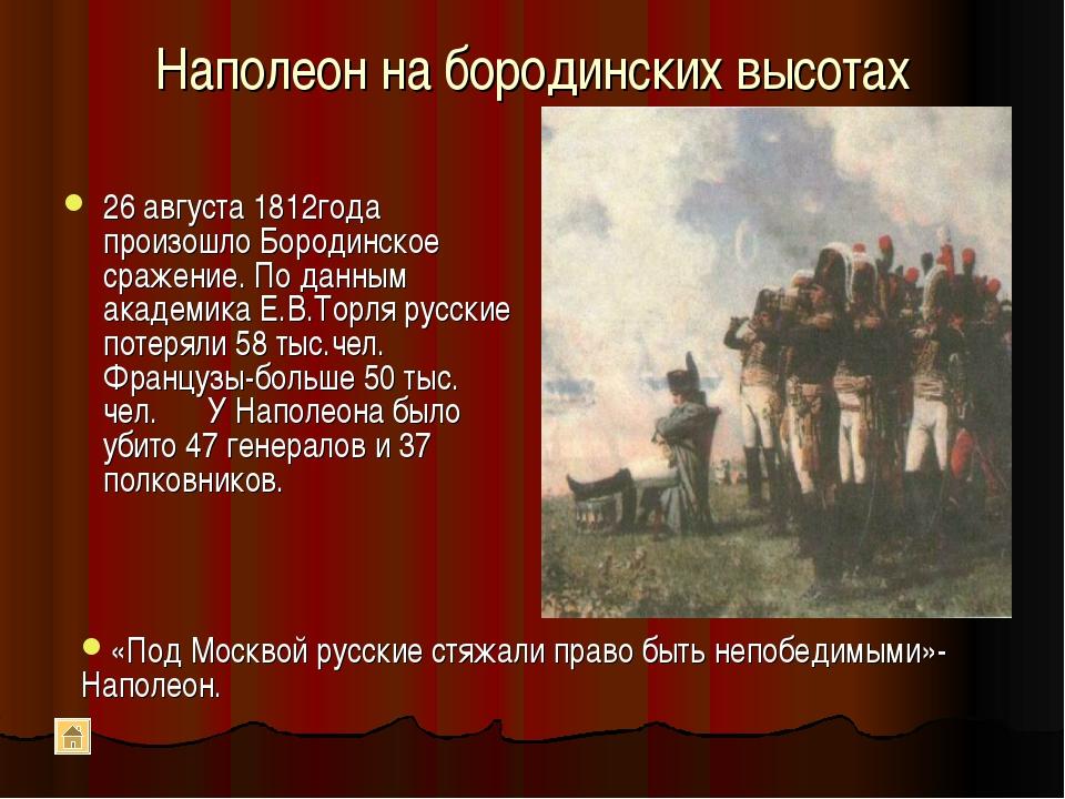 Наполеон на бородинских высотах 26 августа 1812года произошло Бородинское сра...