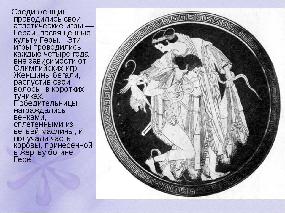 Среди женщин проводились свои атлетические игры — Гераи, посвященные культу...