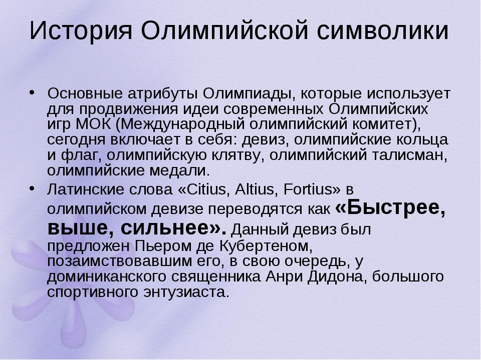 История Олимпийской символики Основные атрибуты Олимпиады, которые использует...
