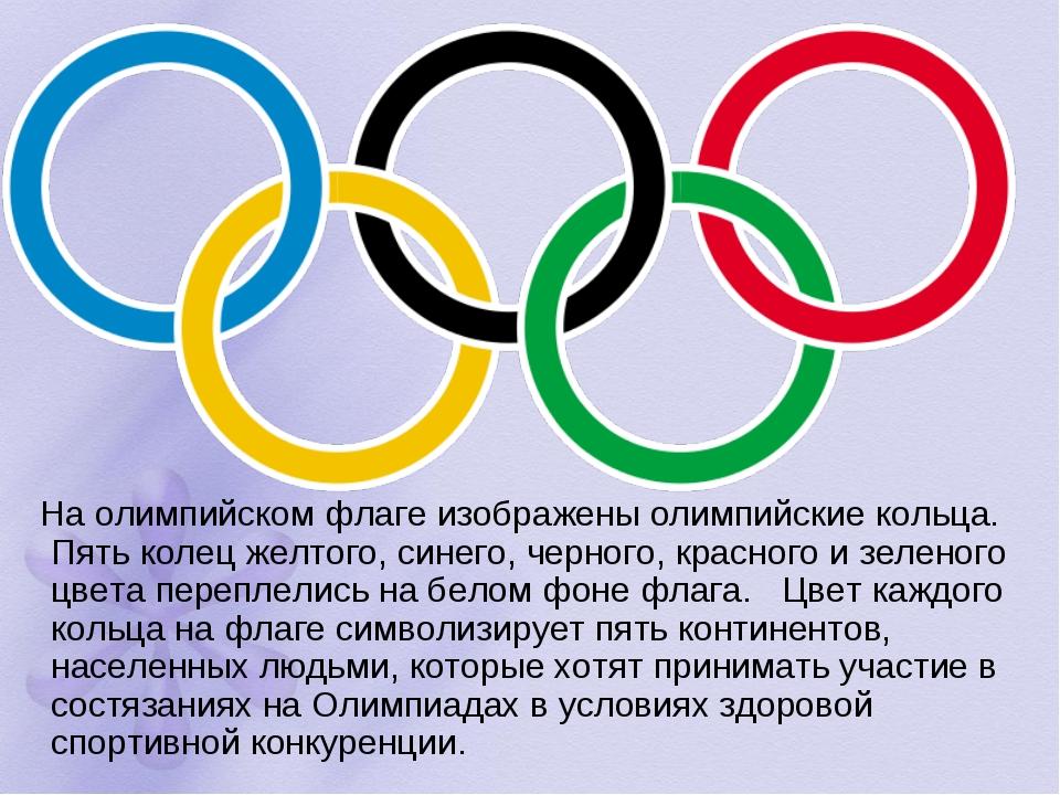 На олимпийском флаге изображены олимпийские кольца. Пять колец желтого, сине...