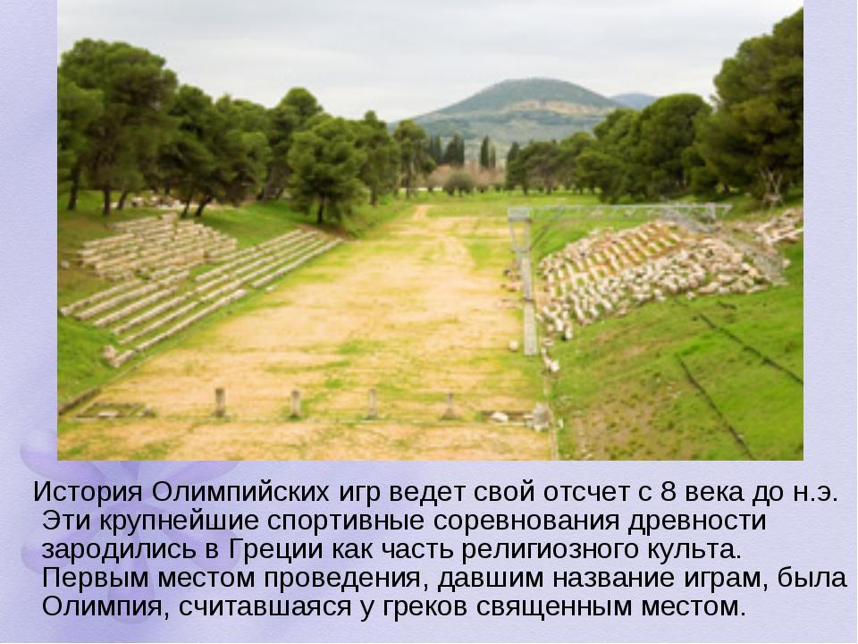 История Олимпийских игр ведет свой отсчет с 8 века до н.э. Эти крупнейшие сп...