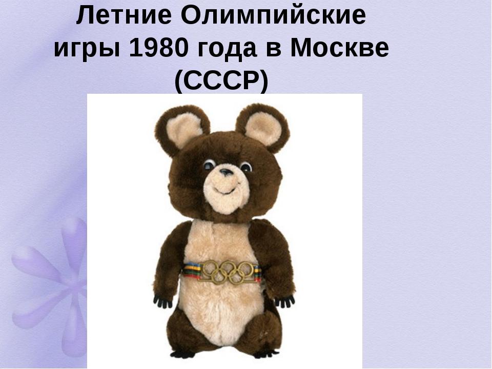 Летние Олимпийские игры1980года в Москве (СССР)