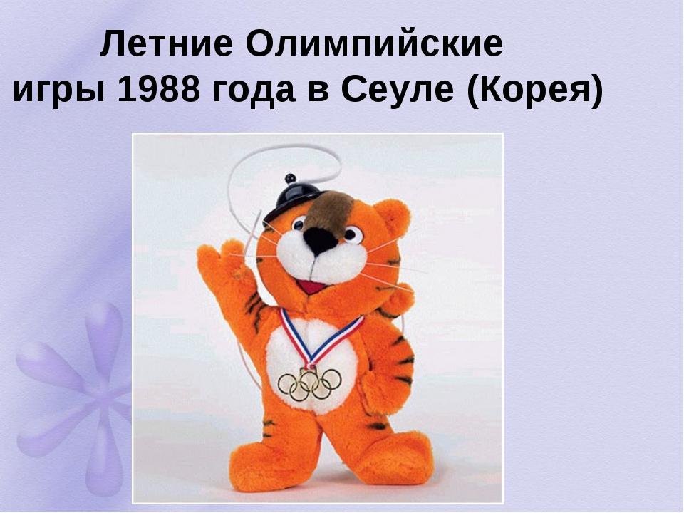 Летние Олимпийские игры1988года в Сеуле (Корея)