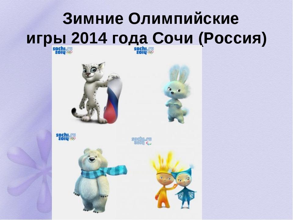Зимние Олимпийские игры2014года Сочи(Россия)