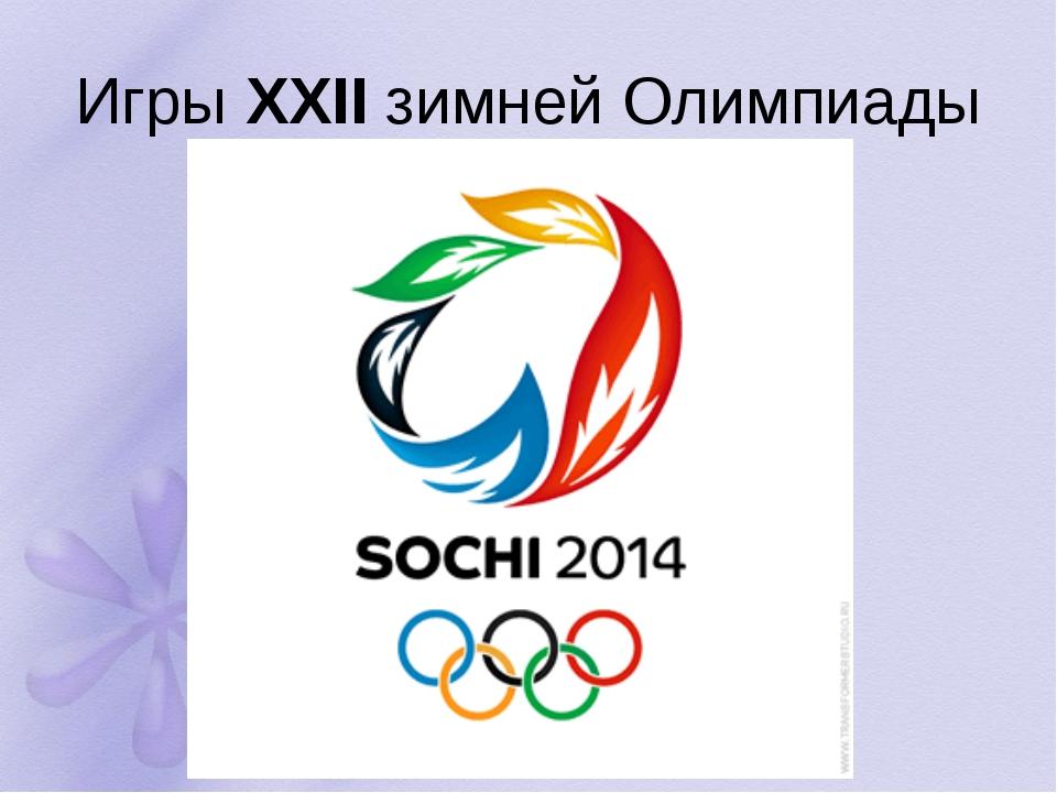 ИгрыXXIIзимней Олимпиады
