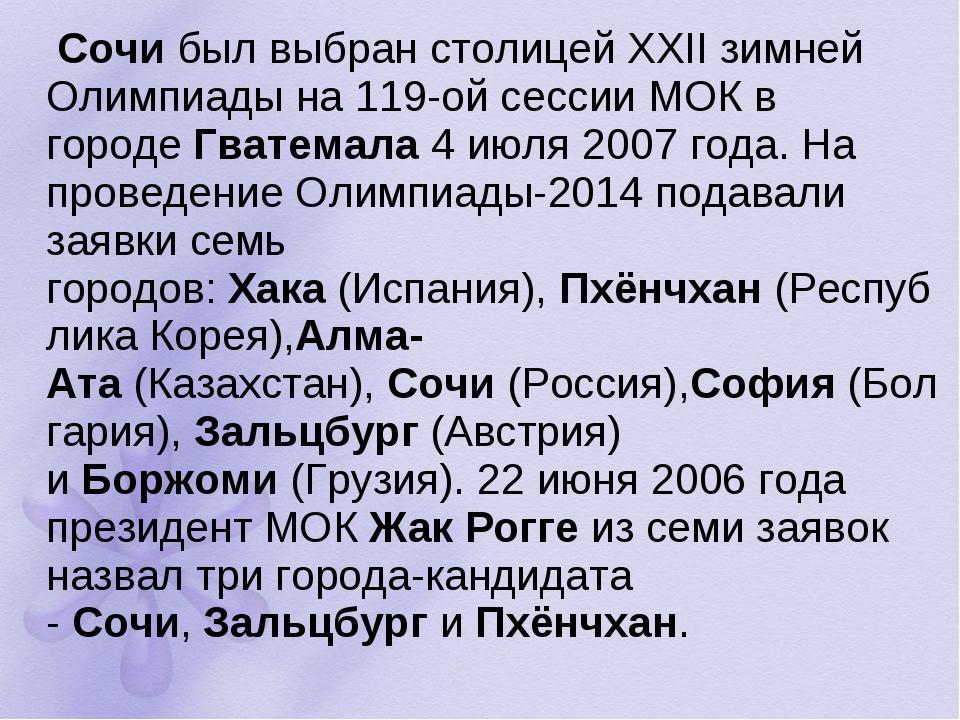 Сочибыл выбран cтолицей XXII зимней Олимпиады на 119-ой сессии МОК в городе...