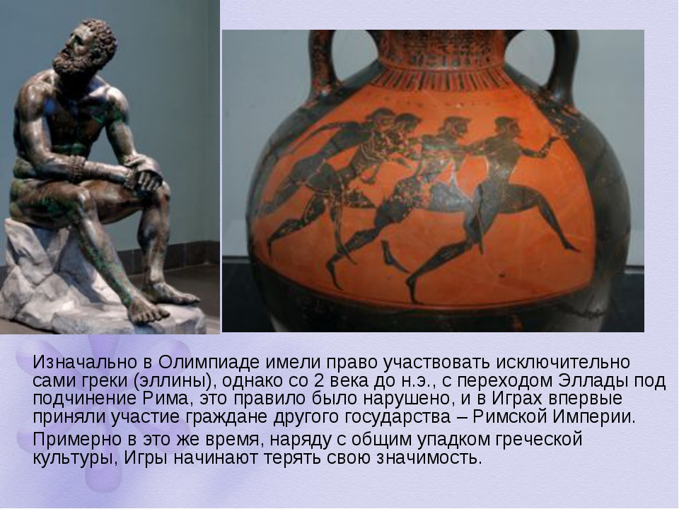 Изначально в Олимпиаде имели право участвовать исключительно сами греки (элл...