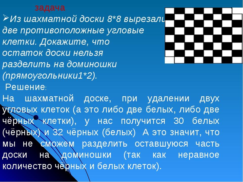 . Из шахматной доски 8*8 вырезали две противоположные угловые клетки. Докажит...