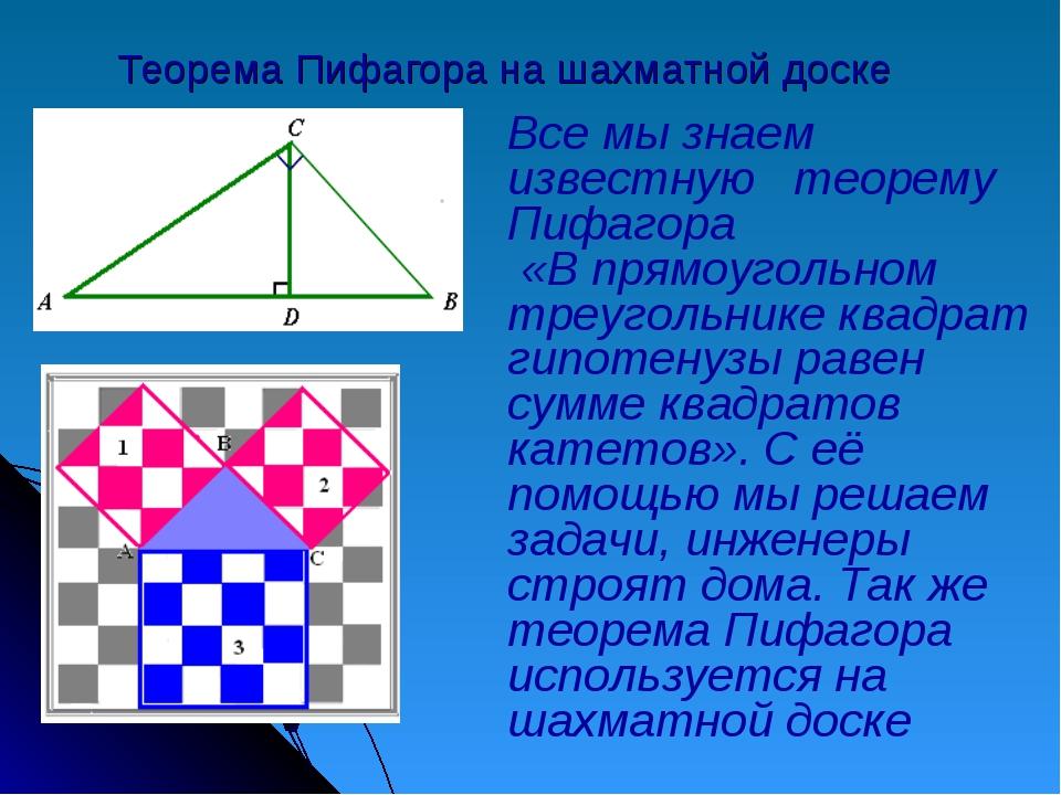 Теорема Пифагора на шахматной доске Все мы знаем известную теорему Пифагора «...