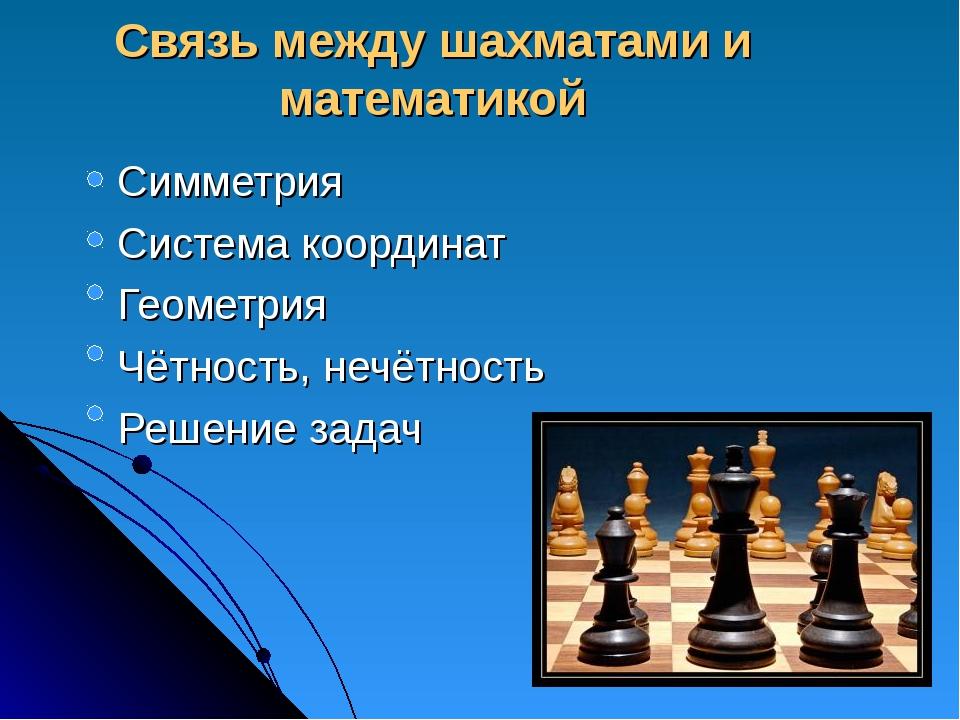 Связь между шахматами и математикой Симметрия Система координат Геометрия Чёт...