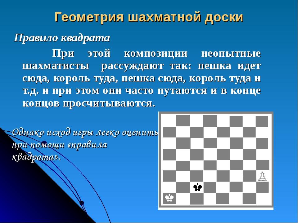 Геометрия шахматной доски Правило квадрата При этой композиции неопытные шахм...