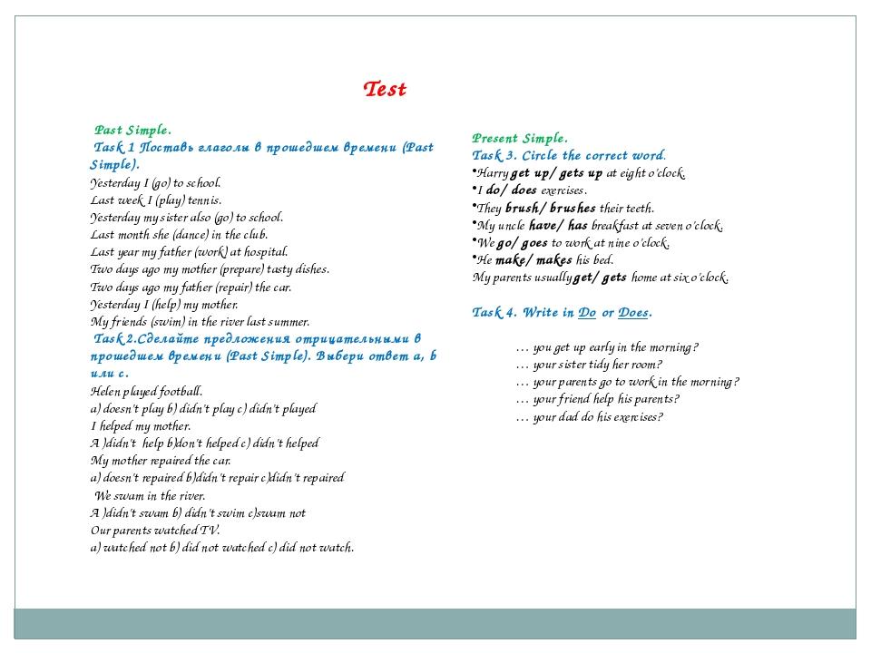 Past Simple. Task 1 Поставь глаголы в прошедшем времени (Past Simple). Yeste...