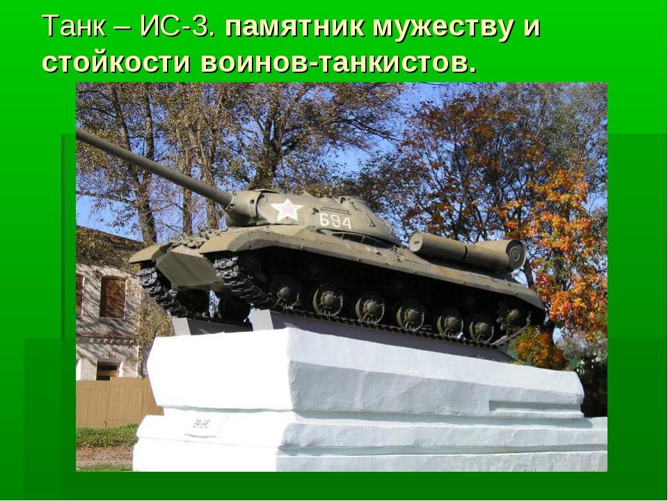 Танк – ИС-3. памятник мужеству и стойкости воинов-танкистов.