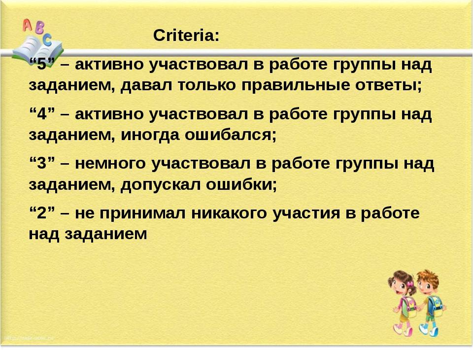 """Criteria: """"5"""" – активно участвовал в работе группы над заданием, давал тольк..."""