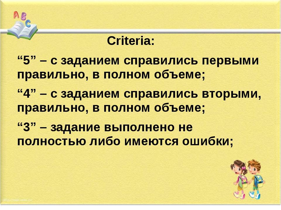 """Criteria: """"5"""" – с заданием справились первыми правильно, в полном объеме; """"4..."""