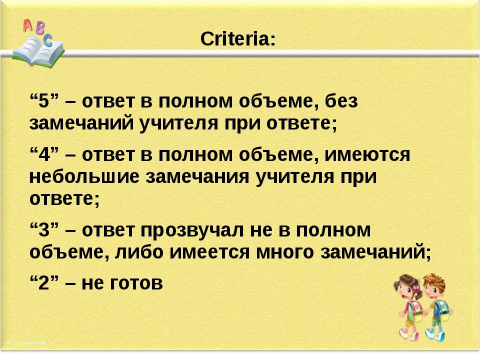 "Criteria: ""5"" – ответ в полном объеме, без замечаний учителя при ответе; ""4""..."