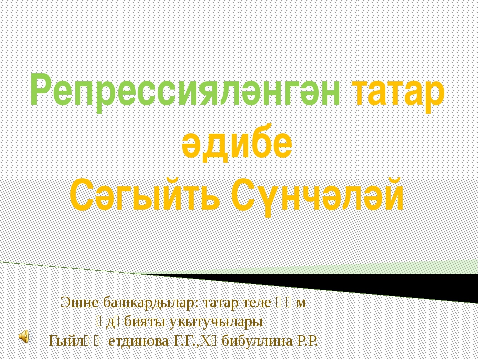 Репрессияләнгән татар әдибе Сәгыйть Сүнчәләй Эшне башкардылар: татар теле һәм...