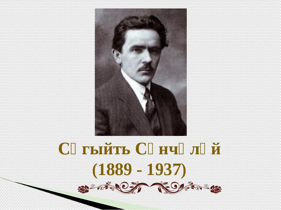 Сәгыйть Сүнчәләй (1889 - 1937)